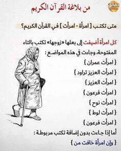 Hadith Quotes, Quran Quotes Love, Quran Quotes Inspirational, Arabic Love Quotes, Quran Tafseer, Quran Book, Coran Quotes, Arabic Lessons, Vie Motivation