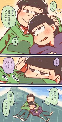 埋め込み画像 Osomatsu San Doujinshi, Ichimatsu, Starco, Anime Characters, Fictional Characters, Manga, Webtoon, I Am Awesome, Kawaii