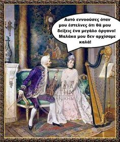 Funny Greek, Greek Quotes, Funny Jokes, Memes, Greeks, Painting, Humor, Funny Things, Meme