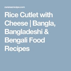 Rice Cutlet with Cheese | Bangla, Bangladeshi & Bengali Food Recipes