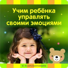 VK is the largest European social network with more than 100 million active users. Baby Education, Holidays With Kids, Kids Corner, Activities For Kids, Psychology, Parents, Childhood, Baby Boy, Motivation