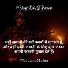 Indian army. Best Quotes, Life Quotes, Qoutes, Indian Army Quotes, Pak Army Soldiers, Alphabet Charts, Military Humor, Knowledge Quotes, Army Life