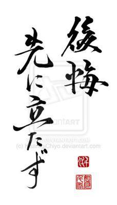 Saying - Koukai Sakini Tatazu. by KisaragiChiyo on DeviantArt Japanese Calligraphy, Japanese Words, Japanese Culture, Best Quotes, Deviantart, Messages, Sayings, Tattos, Desktop