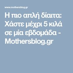 Η πιο απλή δίαιτα: Χάστε μέχρι 5 κιλά σε μία εβδομάδα - Mothersblog.gr Fitness Nutrition, Health Diet, Healthy Tips, Weight Loss Tips, Beauty Hacks, Healthy Living, Cooking, Recipes, Food