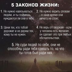 [New] 17 Recipe Pictures Inspirational Quotes About Strength, Positive Quotes, Motivational Quotes, Motivation Psychology, Life Motivation, Wise Quotes, Words Quotes, Russian Quotes, Clever Quotes