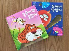 <줄줄이 꿴 호랑이>_<도깨비 방망이> Client:삼성출판사 Samsungpublishing Seoul, Korea