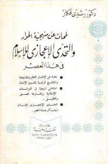 لمحات عن منهجية الحوار والتحدي الإعجازي للإسلام في هذا العصر Math Blog Arabic Calligraphy