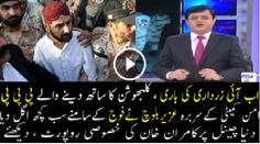 A short introduction of Uzair Baloch and his crimes