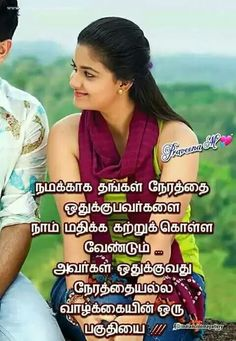Remo Movie Images With Love Quotes Movie Love Quotes, Favorite Movie Quotes, Like Quotes, Sweet Quotes, Best Love Quotes, Picture Quotes, Daddy Quotes, Besties Quotes, Love Husband Quotes