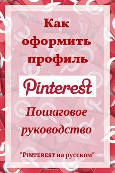 """Как оформить профиль в Пинтерест, чтобы он стал базовой площадкой для продвижения бизнева на платформе: советы на русском языке от канала """"Pinterest на русском"""" #pinterestнарусском #Profile #Pinterest"""