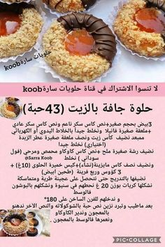 Arabic Sweets, Arabic Food, Biscuit Decoration, Algerian Recipes, Food Hacks, Coco, Doughnut, Biscuits, Dessert Recipes