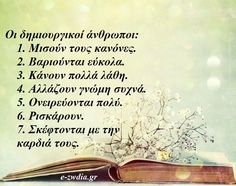 Greek Quotes, I Love Books, True Words, Mind Blown, Beautiful Day, Things To Think About, Mindfulness, My Love, My Boo