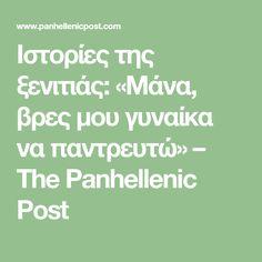 Ιστορίες της ξενιτιάς: «Μάνα, βρες μου γυναίκα να παντρευτώ» – The Panhellenic Post Math Equations