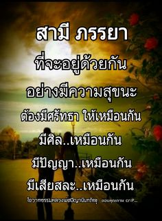 จึงจะเป็น...คู่บุญ Ancient Words, Tips & Tricks, Cool Words, Health And Beauty, Feel Good, Buddha, Positivity, Wisdom, Weight Loss