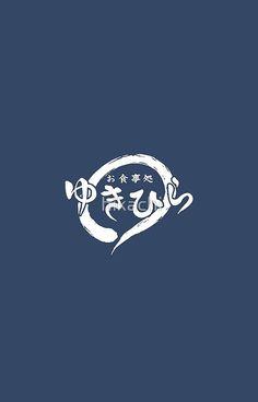 Yukihira Restaurant Logo #shokugeki no soma