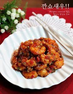 깐쇼새우를 만들었어요.대부분의 중국요리가 그러하듯이 깐쇼새우는 중국집에서 먹으려면 꽤 비싼 가격을 지불해야 하지만가격대비 양이 그닥 넉넉하지 않아...먹을때마다 아쉽고 서운하고 막 그렇쟎아요~ㅋ하지만 집에서 만들면 비슷한 비용을 가지고도 푸짐히 먹을 수 있단 장점이...비록 몸은 조금 귀챦지만 말이여여.ㅋㅋ어쨌거나 생각보다 만드는 방법도 어렵지 않으니이번...