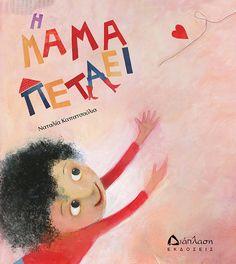 19+1 κορυφαία παιδικα βιβλια για τη μάνα, τη μητέρα, τη μανούλα, τη μαμά - Elniplex Books To Read, Reading Books, Fairy Tales, Kindergarten, Education, Kids, Baby Books, Thalia, Greek