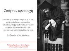 Άγιος Συμεών ο Νέος Θεολόγος - St. Symeon the New Theologian