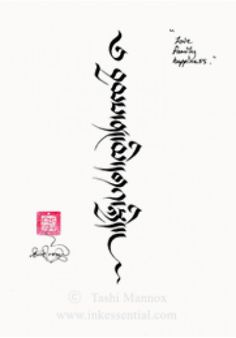 """Love, Family, Happiness"" Drutsa script aligned vertically (Tibetan Calligraphy Tattoo)"