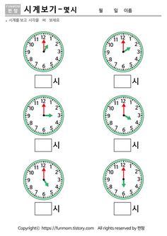 무료 시계보기 학습지 프린트:: Korean Picture, Learn Hangul, 1st Grade Worksheets, Korean Language, Telling Time, Learning, Math, Exercises, Kids