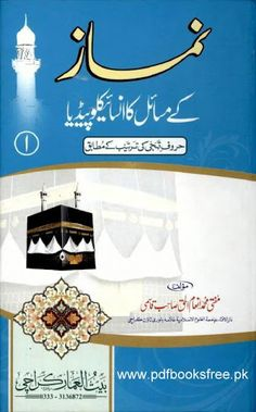 Namaz Ke Masail Ka Encyclopedia 4 Volumes By Mufti Muhammad Inamul Haq Qasmi | Free Pdf Books