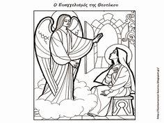 Νηπιαγωγός από τα πέντε...: 25 Μαρτίου 25 March, In God We Trust, School Lessons, Craft Patterns, Sunday School, Crafts For Kids, Xmas, Bible, Education
