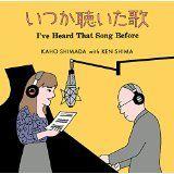 RoseLoveお勧めのBGM(^^♪ (2015/12/5更新)◇ TWO SLEEPY PEOPLE/KAHO SHIMADA with KEN SHIMA(「いつか聴いた歌」より)