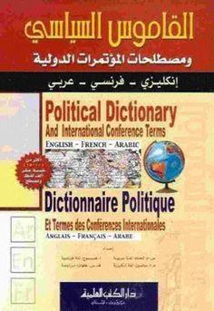 تحميل كتاب القاموس السياسي ومصطلحات المؤتمرات الدولية إنكليزي - فرنسي - عربي  pdf لـ مجموعة مؤلفين