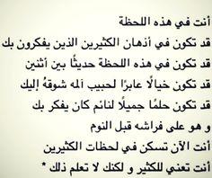 انا الكثيرين والاثنين والحبيب والنائم !! Funny Arabic Quotes, Arabic Words, All You Need Is, Like Me, Facts, Joy, Sayings, Timeline, Funny Stuff