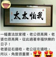 Funny Chinese, Chinese Quotes, Funny Jokes For Adults, Quotations, It Works, Encouragement, Life Quotes, Inspirational Quotes, My Love