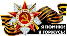9 мая. Я помню! Я горжусь! Gudok62.ru