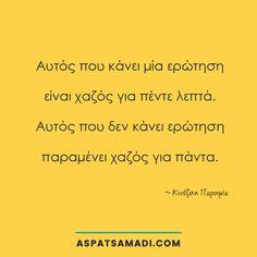 Αυτός που κάνει μία ερώτηση είναι χαζός για πέντε λεπτά. Αυτός που δεν κάνει ερώτηση παραμένει χαζός για πάντα.   #quotes #ρητά Greek Words, Business Quotes, Acting, Motivation, Sayings, Strong, Big, Greek Sayings, Lyrics