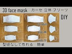 DIY 3size 大人 子供 ガーゼ 立体 プリーツマスクの作り方 型纸なし簡単 布口罩 face mask pleats type 미세먼지 마스크 만들기 - YouTube Face Masks For Kids, Easy Face Masks, Diy Face Mask, Sewing Lessons, Sewing Hacks, Sewing Crafts, Sewing To Sell, Small Sewing Projects, 3d Face