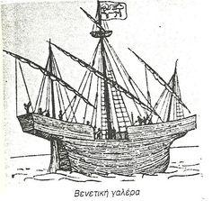 Venetian Galley,  Βενετική Γαλέρα