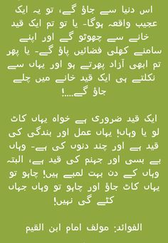 Krny Stock Quote Pinsaba On Urdu Quotes  Pinterest  Urdu Quotes Islamic And Islam