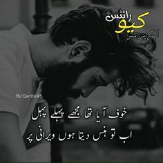 Qwrites, Urdu Poetry, Urdu Adab