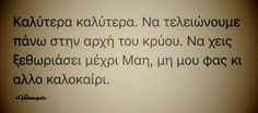 Greek quotes Woman Quotes, Me Quotes, Funny Greek, Unspoken Words, Special Words, Life Words, Greek Quotes, English Quotes, Life Inspiration