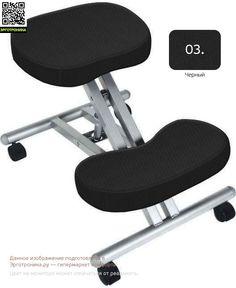 Стальной стул с упором в колени — Smartstool KM01 Черный цвет