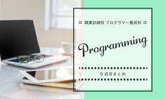 #バナー #デザイン #バナーデザイン #Web #Webデザイン #Webデザイナー #デザイナー #ポートフォリオ #portfolio #design #web #webdesign #designer #simple #シンプル #シンプルデザイン #大人かわいい #大人っぽい #職業訓練 #職業訓練校 #プログラマー #プログラミング #デザイン勉強 #勉強 Programming, Letter Board, Train, Lettering, Drawing Letters, Computer Programming, Strollers, Coding, Brush Lettering