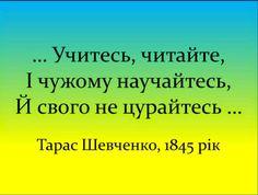 Учитесь, читайте... Тарас Шевченко