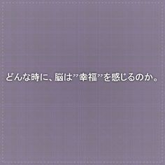 """中野信子:どんな時に、脳は""""幸福""""を感じるのか。"""
