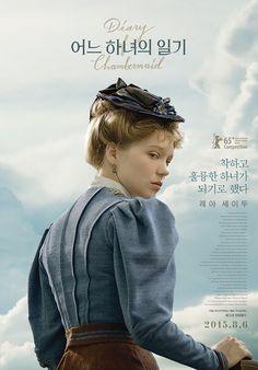 영화 <어느 하녀의 일기> 메인 포스터 이미지