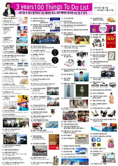 Jeunesse global korea support group 김금미의<3년간 꼭 해야 할 100가지 To Do List> www.system114.net