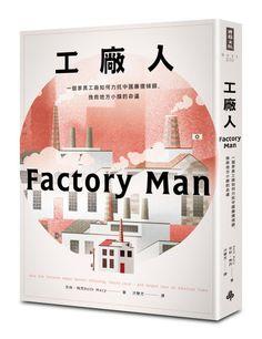 時報出版-時報悅讀網:工廠人:一個家具工廠如何力抗中國廉價傾銷,挽救地方小鎮的命運(BED0233)
