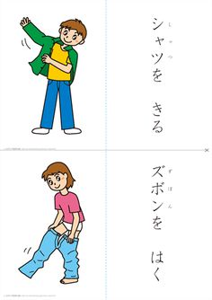 Japanese Verbs, Japanese Phrases, Study Japanese, Japanese School, Japanese Language Lessons, Japanese Language Proficiency Test, Body Name, Learn Japanese Words, Japanese Quotes