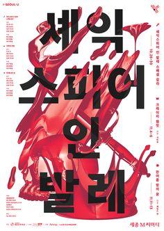Shakespeare in Ballet – Jinwoo Lee