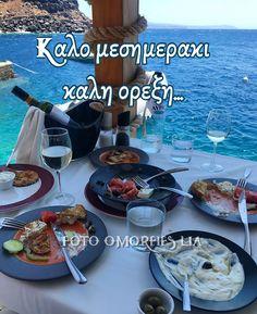 Good Morning, Greek, Buen Dia, Bonjour, Good Morning Wishes, Greece