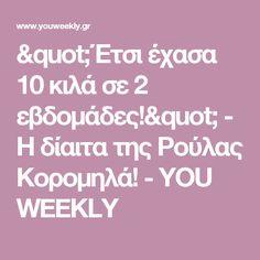 """""""Έτσι έχασα 10 κιλά σε 2 εβδομάδες!"""" - Η δίαιτα της Ρούλας Κορομηλά! - YOU WEEKLY"""