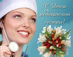Поздравления с Днем медицинских сестер  Международный день медицинских сестер отмечается каждый год 12 мая. Это лучший повод поздравить представительниц самой гуманной и доброй профессии.