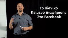 Το Ιδανικό Κείμενο Διαφήμισης Στο Facebook Polo Shirt, Facebook, Business, Mens Tops, Shirts, Polo, Polo Shirts, Store, Shirt